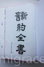 CHINESE Bible with black cover NEW Union Version Shangti Edition