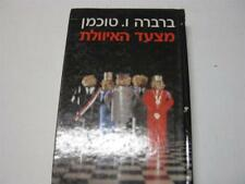 HEBREW EDITION The March of Folly: From Troy to Vietnam: Barbara W. Tuchman