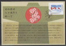 CANADA #S81 CANADA/JAPAN DIPLOMATIC RELATIONS (1929-2009) SPECIAL EVENT COVER