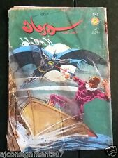Superman Lebanese Arabic Spiderman العملاق Comics 1982 No.285 سوبرمان كومكس