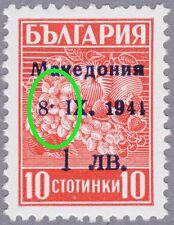 Mazedonien Mi.Nr. 1 Type VIII postfrisch mit Fotobefund Brunel VP