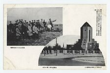 Russo-Japanese War: Field Marshal Iwao Oyama JAPAN OLD POSTCARD Shenyang, China