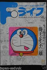 JAPAN Doraemon & Fujiko F. Fujio Official Fan Book Magazine 01