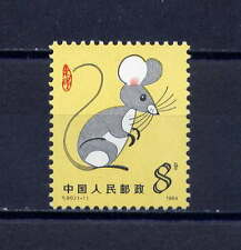 CHINA PRC Sc#1900 1984 T90 New Year Rat MNH
