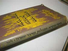 Hebrew Book STUDIES IN BIBLE AND JUDEAN DESERT SCROLLS by JACOB LIVER