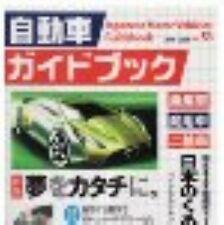 Japanese Motor Vehicles Guide Book #53 2006-2007