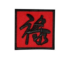 Chinese Character Symbol For Wealth Iron On Badge Applique Patch FD