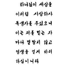 JOHN 3:16 in KOREAN unmounted bible verse rubber stamp, Christian #11