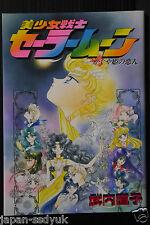 Sailor Moon Manga Lover Princess Kaguya Naoko Takeuchi