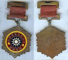 Médaille en variante - Chine médaille inconnue n° 13 1947