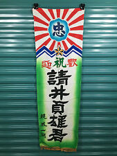 WWII Japanese Going To War Banner