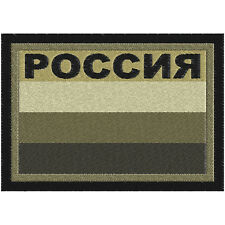 Patches Russian Military