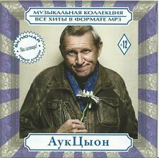 Russo CD mp3 аукцыон/auktyon/auction