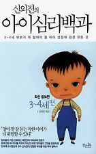 Parenting book / Toddlers mind reading / by Shin Euijin / ages 3-4 /