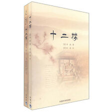 Twelve Towers – bilingual, short stories collection of 17th century's China