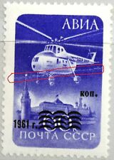 "RUSSIA SOWJETUNION 1961 2566 C99 MISSING ""6"" RARE Helicopter Hubschrauber MNH VC"