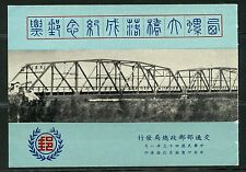 CHINA SILO HIGHWAY BRIDGE FOLDER & SOUVENIR SHEET SCOTT#1095a MINT NH NO GUM