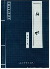 Chinese taoism book: the book of changes 易经 I-Ching