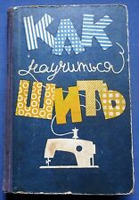 1963 USSR Soviet Russian Vintage Book Manual Guide How to learn to sew sewing