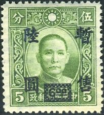 Central China 1943 $6.00/5¢ Watermarked Green MNH  L903