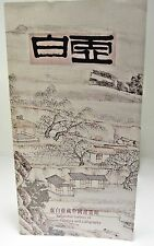 Hong Kong Art Museum - XUBAIZHAI Chinese Painting & Calligraphy - Program Info