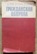 1977 RUSSIAN BOOK CIVIL DEFENCE MILITARY MANUAL BOMBER WEAPON ROCKET COLD WAR CD