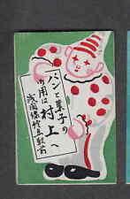 Ancienne   étiquette Allumettes   Japon   WWW629 Clown