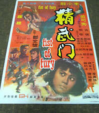 Bruce Lee - Fist of Fury 1972 HK original poster Golden Harvest GH Rare OOP