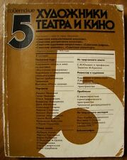Soviet theater and movie artists'83 Articles Decoration Costume Russian painting