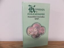 Mary Shelley Frankenstein, Oscar Wilde The Canterville Ghost Russian Book 1991
