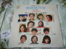 a941981  Liza Wang 汪明荃 Michael Kwan ETC 娛樂群英會 第三輯 LP Crown Record (New) Adam Cheng (AA)
