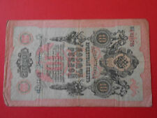 RUSSIE BILLET DE 10 ROUBLES 1909 - OLD RUSSIAN BANK NOTE -