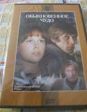 Russian DVD Обыкновенное чудо new sealed  An ordinary miracle Mark Zakharov