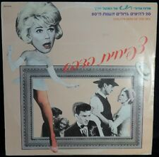 GOLDEN HITS OF THE 50's LP - Eileen Rodgers Les Paul Mary Ford Bourvil Kay Starr