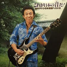 TAKESHI TERAUCHI Korega Nihon No Nioi Da Japan Hard Fuzz Garage Psych SKD-556/7