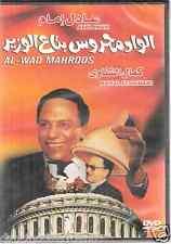 Wad Ma7roos Beta3: Adel Emam, Kamal Shenawi ~ All Zone Classic Arabic Movie DVD