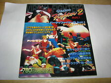Virtua Fighter 2 Act 1 Gamest Mook Vol 5 Guide Book Art Japan import
