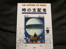 Les Maitres du temps Making Book & Anime Comic analytics art book