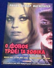 Rainer Werner Fassbinder - Fear Eats the Soul - ORIGINAL  Greek movie poster
