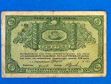 Russian Civil War Local Substitute Money.3 Rouble Note of Archangelsk Area 1918