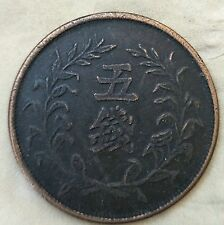 Chinese Qing Dynasty Emperor Guangxu cash coin 19th