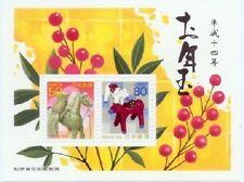 JAPAN Stamps  2002 New Year Horse Souvenir Sheet  MNH