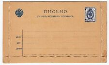 RUSSIA 1906  FORMULAR  LETTER  CARD  WITH  RESPONSE   RARE !  ESSAY# 2 !