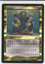 Magic: The Gathering - Phyrexian Tyranny - Planeshift - Foil - NM - Chinese