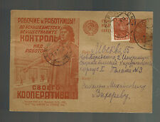 1931 RUSSIA USSR Postal Stationery Postcard Advertising Cover Aviator & Store