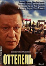 OTTEPEL 12 SERIY RUSSIAN TV SERIES SOVIET ERA CINEMATOGRAPHY TODOROVSKY 2DVD