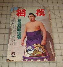 1967 Japanese SUMO WRESTLING Magazine - If you know more - tell me!!