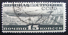 Russia 1932 C25a CTO H OG 15k Russian Zeppelin Airship Airmail Issue $135.00!!