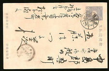 1900s JAPAN POSTCARD INTERESTING POSTMARKS & CALLIGRAPHY STAMP POSTAL STATIONARY