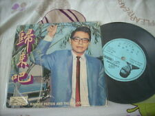"a941981 黃清元 Come Back 7"" EP Wong Ching Yian TKE2254 Cortersions Record 歸來吧"